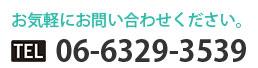 電話番号:06-6329-3539